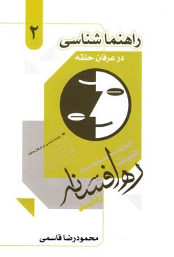 ره افسانه - جلد دوم: راهنماشناسی در عرفان حلقه کیهانی