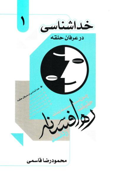 ره افسانه - جلد اول: خداشناسی در عرفان حلقه کیهانی