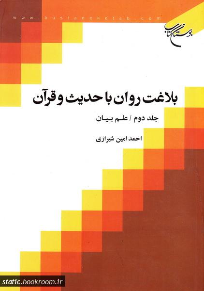 بلاغت روان با حدیث و قرآن - جلد دوم: علم بیان