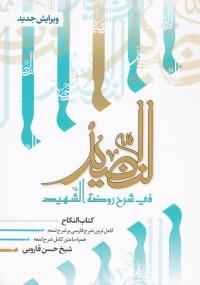 النضید فی شرح روضه الشهید - جلد بیست و هشتم: کتاب النکاح