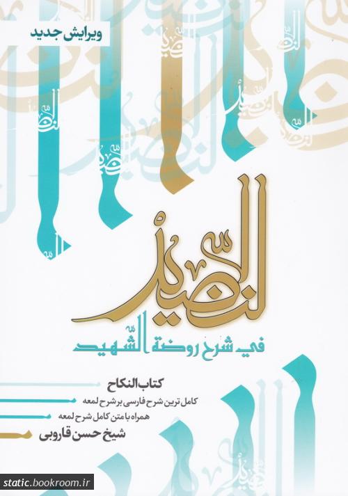 النضید فی شرح روضه الشهید - جلد بیست و ششم: کتاب النکاح