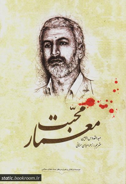معمار محبت: روایات و خاطراتی از زندگی سردار شهید حسن شاطری (مهندس حسام خوشنویس)