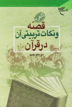 نگاهی به قصه و نکات تربیتی آن در قرآن