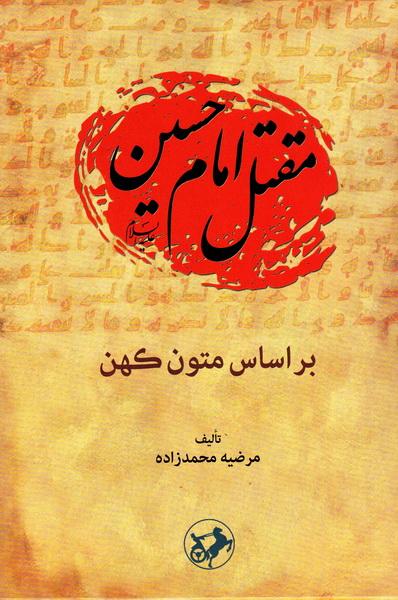 مقتل امام حسین علیه السلام: بر اساس متون کهن