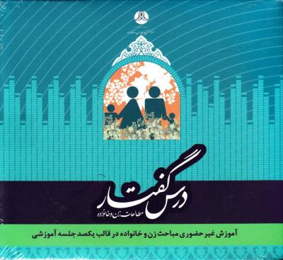 لوح فشرده چند رسانه ای درس گفتار مطالعات زن و خانواده