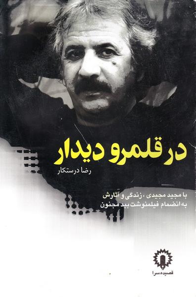 در قلمرو دیدار: با مجید مجیدی زندگی و آثارش به انضمام فیلمنوشت بید مجنون
