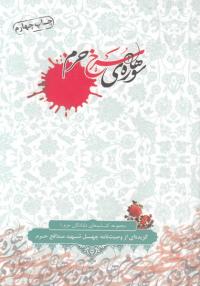 سوره های سرخ حرم: گزیده ای از وصیت نامه چهل شهید مدافع حرم