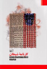 کارنامه شیطان: جنایات ایالات متحده آمریکا در ایران