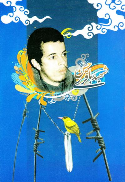 دفتر ایرانی رویش: 80 برگ تک خط شومیز کتان - طرح شهید حسن باقری