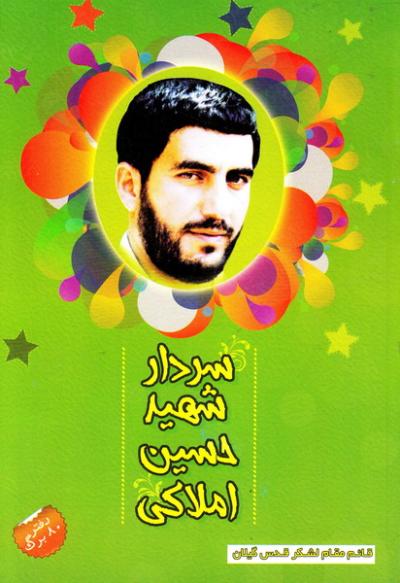 دفتر ایرانی رویش: 80 برگ تک خط شومیز کتان - طرح شهید حسین املاکی