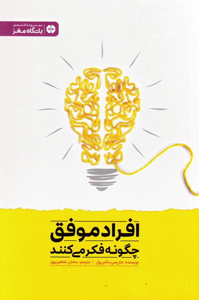 افراد موفق چگونه فکر می کنند: تمرین هایی برای دستیابی به تفکر قدرتمند