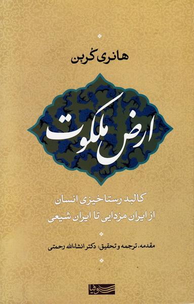 ارض ملکوت: کالبد قیامتی انسان از ایران مزدایی تا ایران شیعی