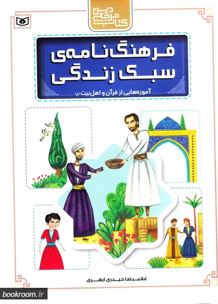 فرهنگنامه ی سبک زندگی: آموزه هایی از قرآن و اهل بیت (ع)