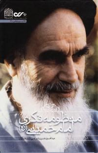 منظومه فکری امام خمینی (ره)