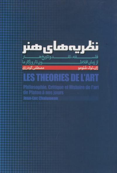 نظریه های هنر: فلسفه، نقد و تاریخ هنر از زمان افلاطون تا روزگار ما