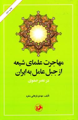 مهاجرت علمای شیعه از جبل عامل به ایران در عصر صفوی