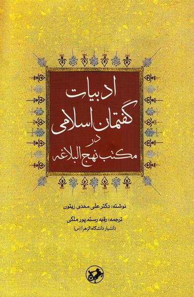 ادبیات گفتمان اسلامی در مکتب نهج البلاغه