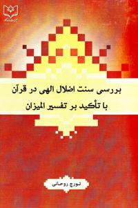 بررسی سنت اضلال الهی در قرآن با تاکید بر تفسیر المیزان