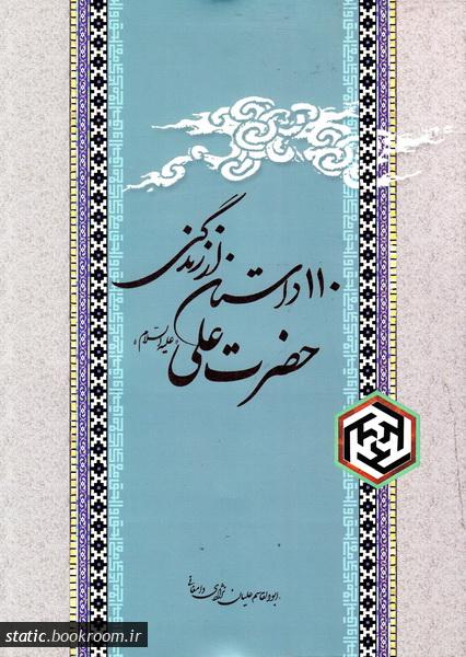 110 داستان از زندگانی حضرت علی (ع)