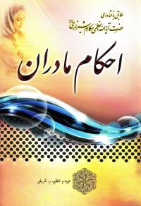 احکام مادران مطابق با فتاوای حضرت آیت الله العظمی مکارم شیرازی