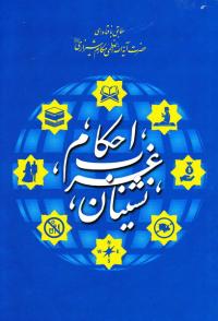 احکام غرب نشینان مطابق با فتاوای آیة الله العظمی مکارم شیرازی (مد ظله العالی)