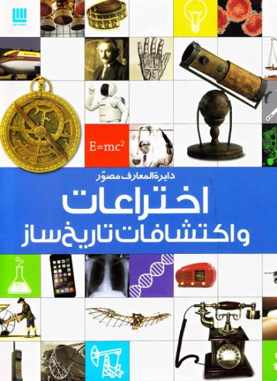 دایرة المعارف مصور اختراعات و اکتشافات تاریخ ساز