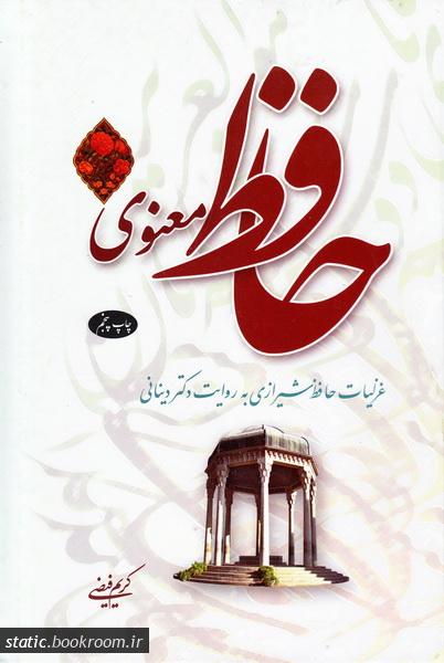 حافظ معنوی: غزلیات حافظ به روایت دکتر دینانی - جلد اول