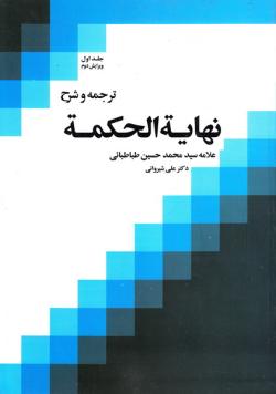 ترجمه و شرح نهایه الحکمه علامه سید محمدحسین طباطبائی - جلد اول