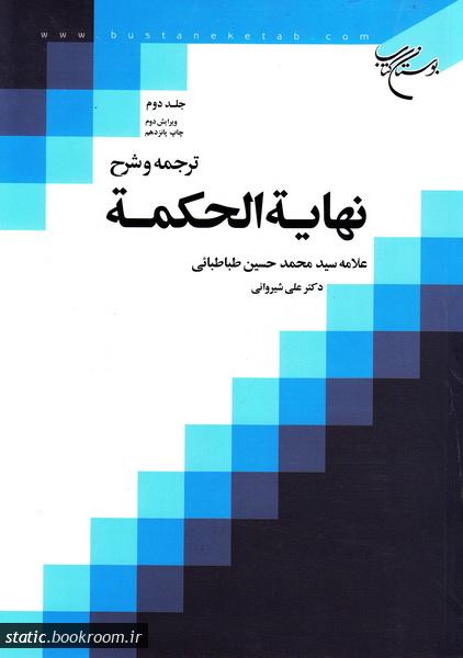 ترجمه و شرح نهایه الحکمه علامه سید محمدحسین طباطبائی - جلد دوم
