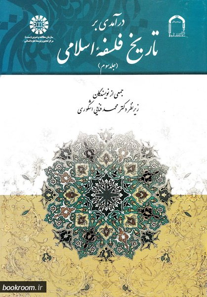 درآمدی بر تاریخ فلسفه اسلامی - جلد سوم