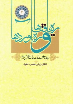 ره یافت ها و ره آوردها: دیدگاه های حضرت آیت الله محمدتقی مصباح یزدی - جلد دوم: اخلاق، زیبایی شناسی، حقوق