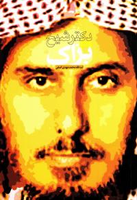 درنگی با شیخ براک