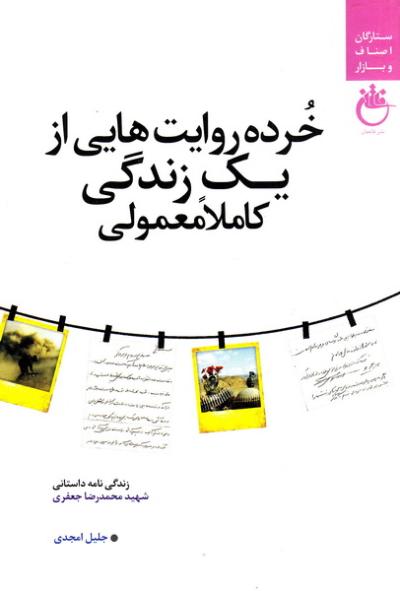 خرده روایت هایی از یک زندگی معمولی: داستانهایی از زندگی شهید محمدرضا جعفری