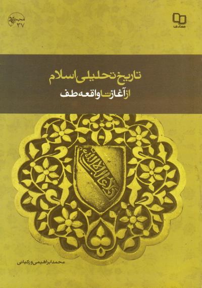 تاریخ تحلیلی اسلام: از آغاز تا واقعه طف