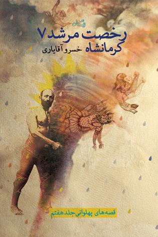 رخصت مرشد: کرمانشاه