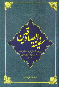 سفینه الصادقین: سیره حیات العالم الربانی الحاج السید حسین الیعقوبی القائنی (عربی)