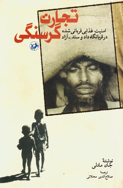 تجارت گرسنگی: امنیت غذایی قربانی شده در قربانگاه داد و ستد - آزاد