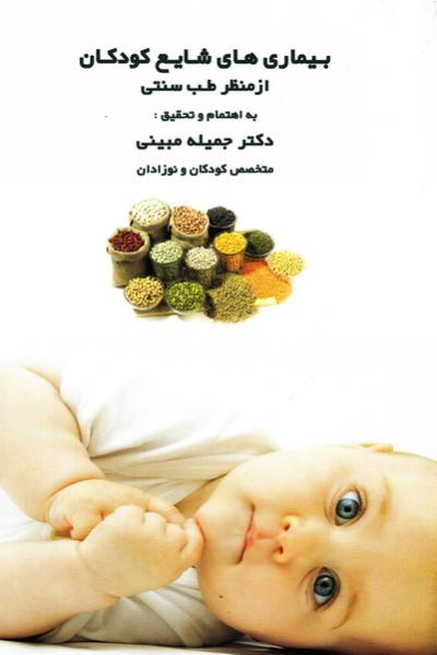 بیماری های شایع کودکان از منظر طب سنتی