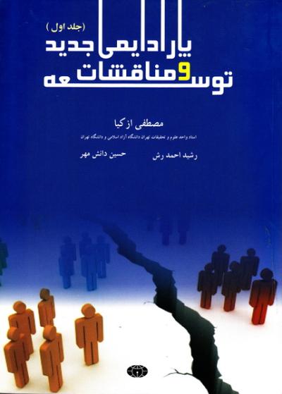 توسعه و مناقشات پارادایمی جدید - جلد اول