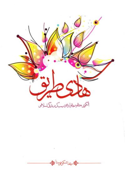 هادی طریق: الگوی مصرف خانواده در سبک زندگی اسلامی