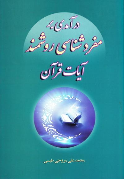 درآمدی بر مفردشناسی روشمند آیات قرآن