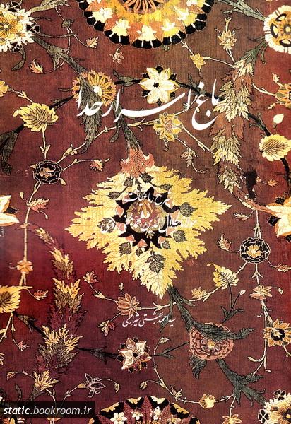 باغ اسرار خدا: شرح رباعیات مولانا جلال الدین محمد مولوی بلخی