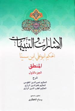 الاشارات و التنبیهات الحکیم ابو علی سینا - الجزء الاول: المنطق