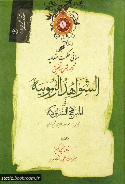 مبانی حکمت متعالیه: شرح و تحقیق شواهد الربوبیه صدر المتالهین شیرازی (دوره سه جلدی)