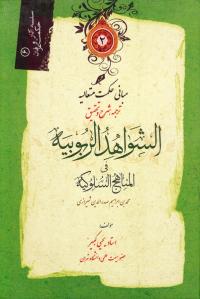 مبانی حکمت متعالیه: شرح و تحقیق الشواهد الربوبیه صدر المتالهین شیرازی - جلد دوم