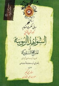 مبانی حکمت متعالیه: شرح و تحقیق الشواهد الربوبیه صدر المتالهین شیرازی - جلد سوم