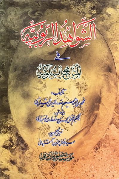 الشواهد الربوبیة فی المناهج السلوکیة (دو جلد در یک مجلد)