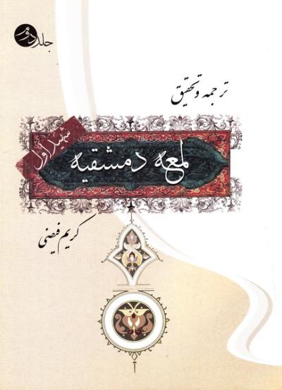 لمعه دمشقیه - جلد دوم