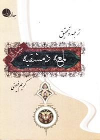 لمعه دمشقیه - جلد اول