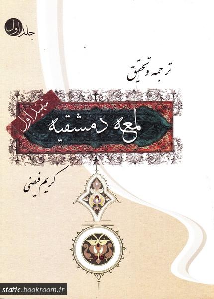 لمعه دمشقیه (دوره دو جلدی)